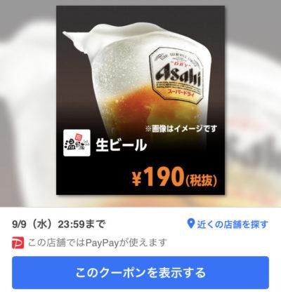温野菜生ビール190円