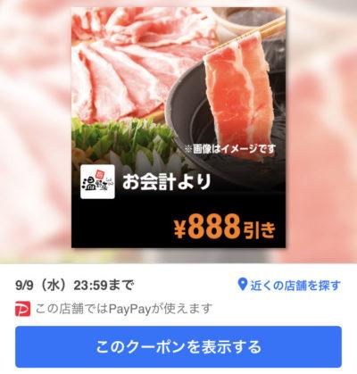 温野菜お会計から888円引き
