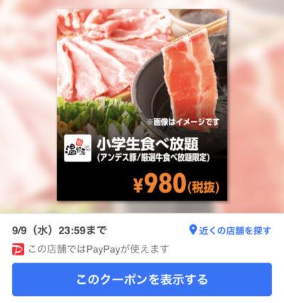 温野菜小学生食べ放題980円