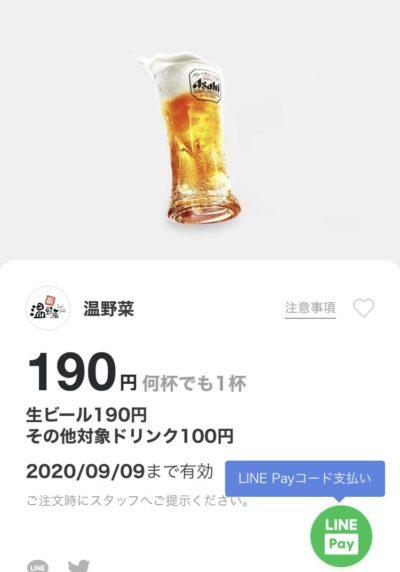 温野菜生ビール190円その他対象ドリンク100円