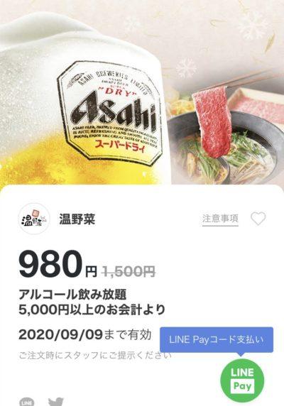 温野菜アルコール飲み放題980円
