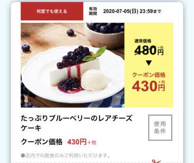 ジョリーパスタたっぷりブルーベリーのレアチーズケーキ50円引き