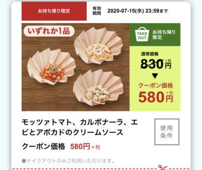 ジョリーパスタテイクアウト限定モッツァトマト、カルボナーラ、エビとアボカドのクリームソースいずれか1品250円引き