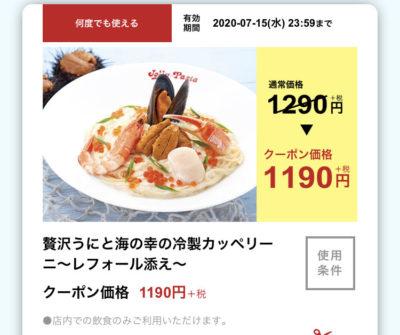 ジョリーパスタ贅沢うにと海の幸の冷製カッペリーニレフォール添え100円引き