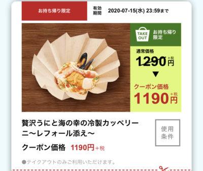 ジョリーパスタテイクアウト限定贅沢うにと海の幸の冷製カッペリーニレフォール添え100円引き