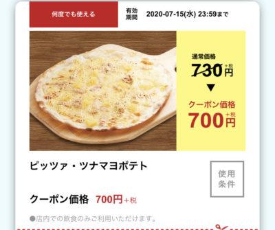 ジョリーパスタピッツァ・ツナマヨポテト30円引き