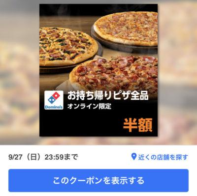 ドミノピザオンライン限定お持ち帰りピザ全品半額