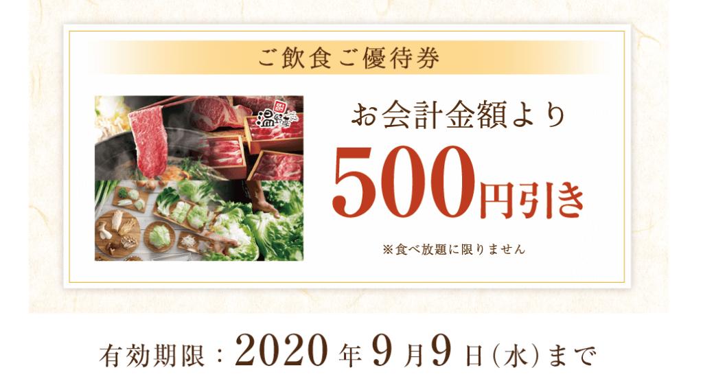 温野菜お会計より500円引き