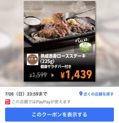 ステーキガスト熟成赤身ロースステーキ160円引き