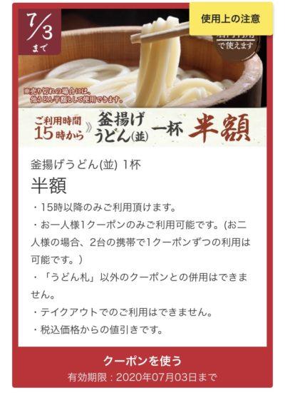 丸亀製麺15時以降釜揚げうどん並一杯半額