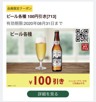 FRESHNESS BURGERビール各種100円引き