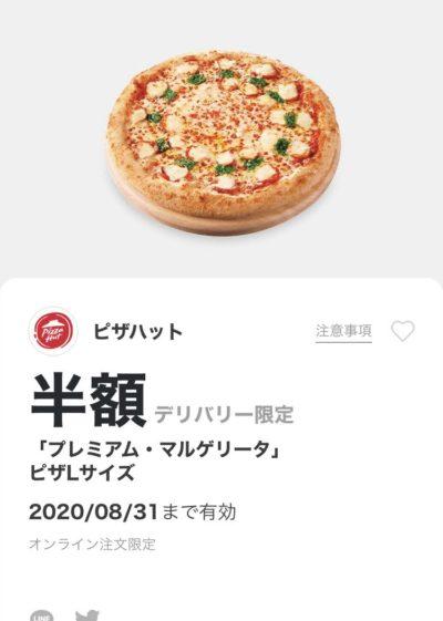 ピザハットデリバリー限定「プレミアム・マルゲリータ」ピザLサイズ半額