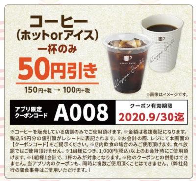 かっぱ寿司コーヒー50円引き