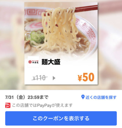 幸楽苑麺大盛60円引き
