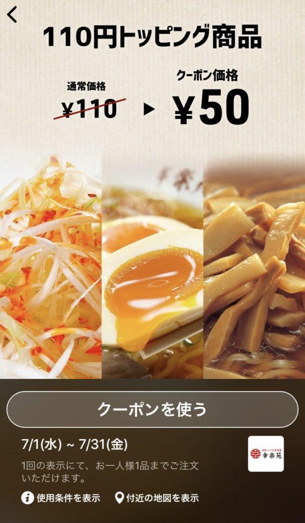 幸楽苑110円トッピング商品60円引き