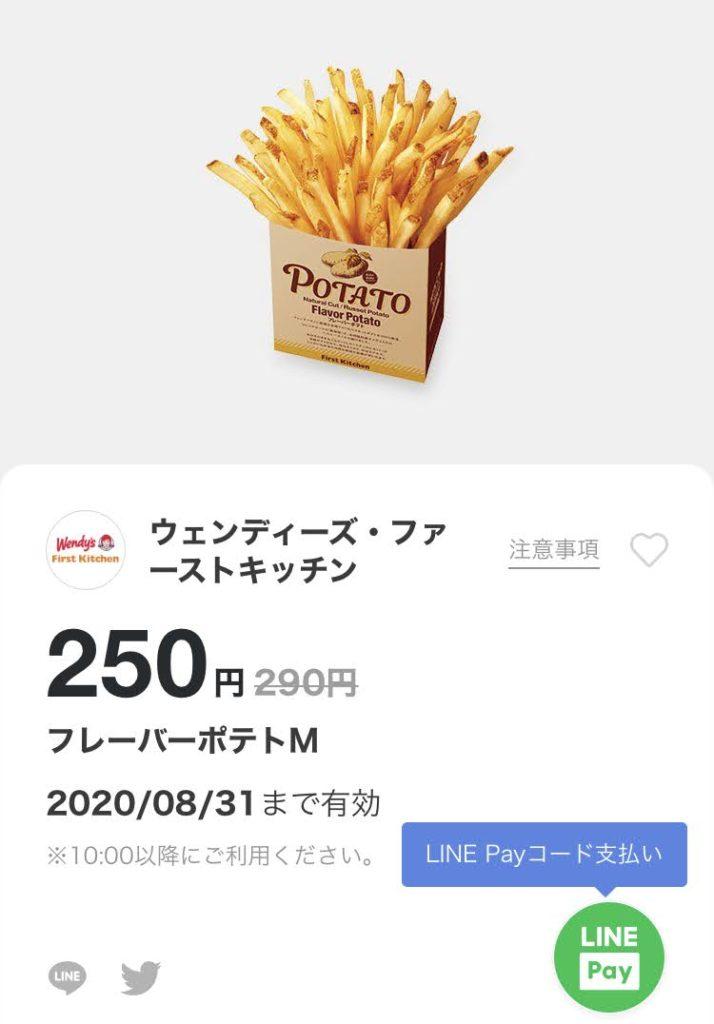ウェンディーズフレーバーポテトM40円引き
