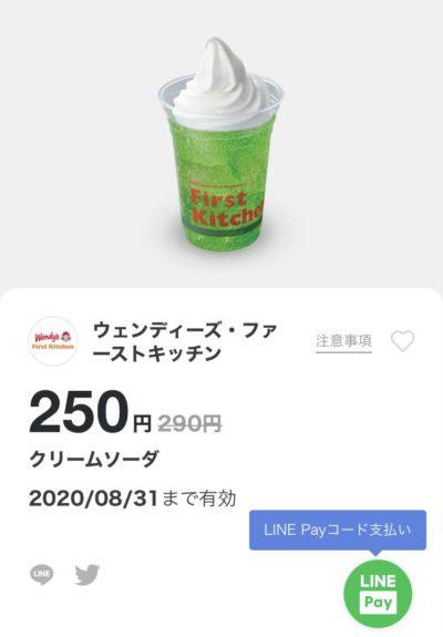 ウェンディーズクリームソーダ40円引き