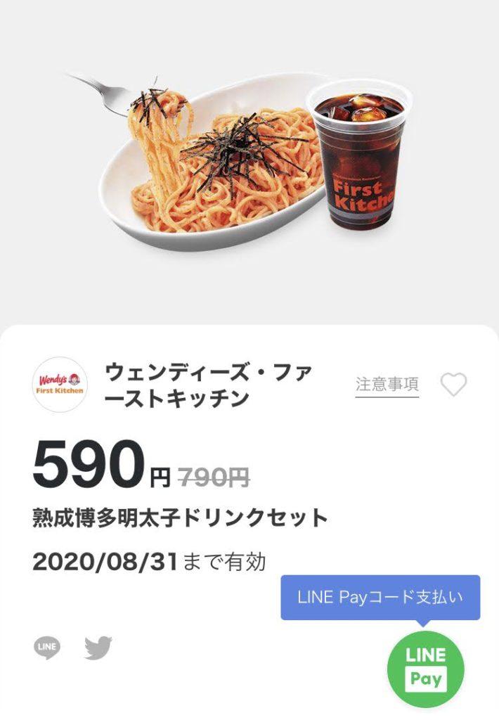 ウェンディーズ熟成博多明太子ドリンクセット200円引き