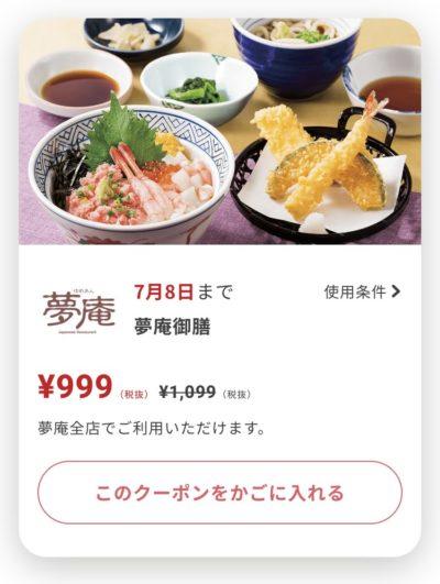 夢庵夢庵御膳100円引き