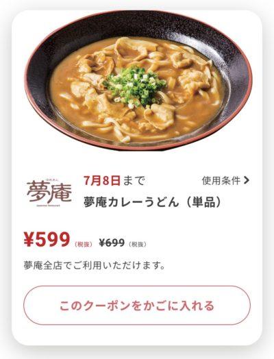 夢庵夢庵カレーうどん100円引き