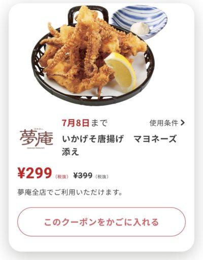 夢庵いかげそ唐揚げマヨネーズ添え100円引き