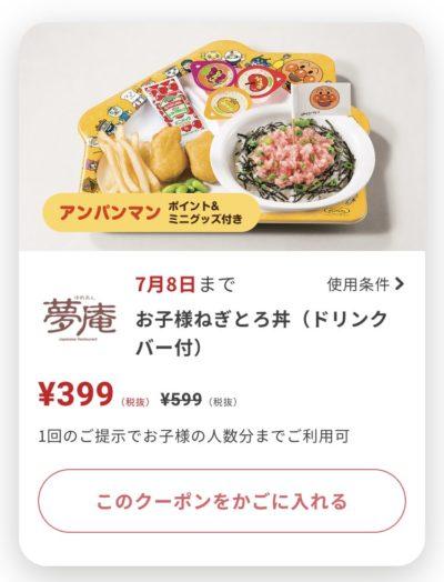 夢庵お子様ねぎとろ丼200円引き