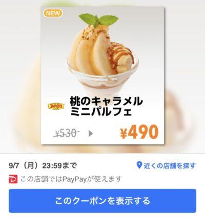 デニーズ桃のキャラメルミニパルフェ40円引き