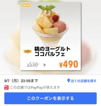 デニーズヨーグルトココパルフェ40円引き