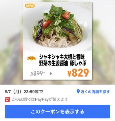 デニーズシャキシャキ大根と香味野菜の生姜醬油豚しゃぶ70円引き