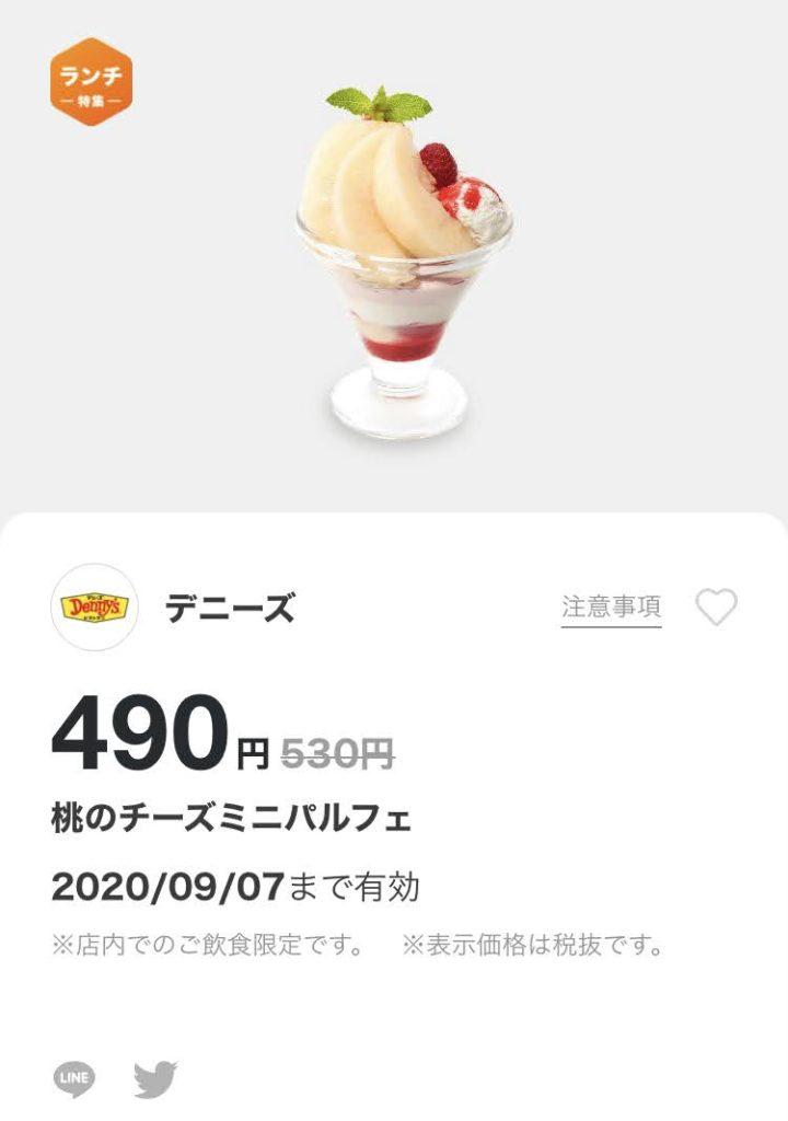 デニーズ桃のチーズミニパルフェ40円引き