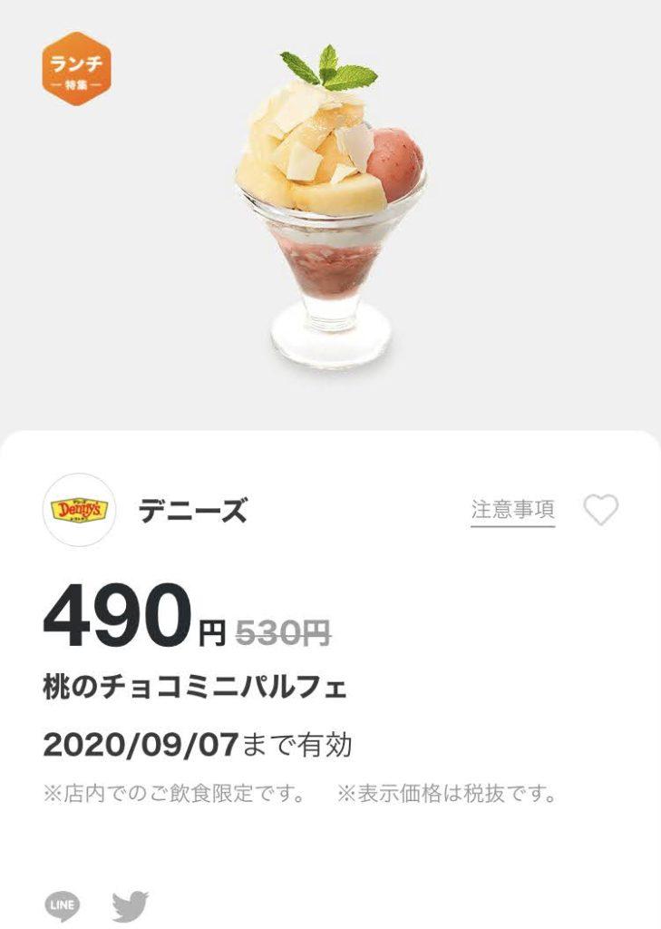デニーズ桃のチョコミニパルフェ40円引き