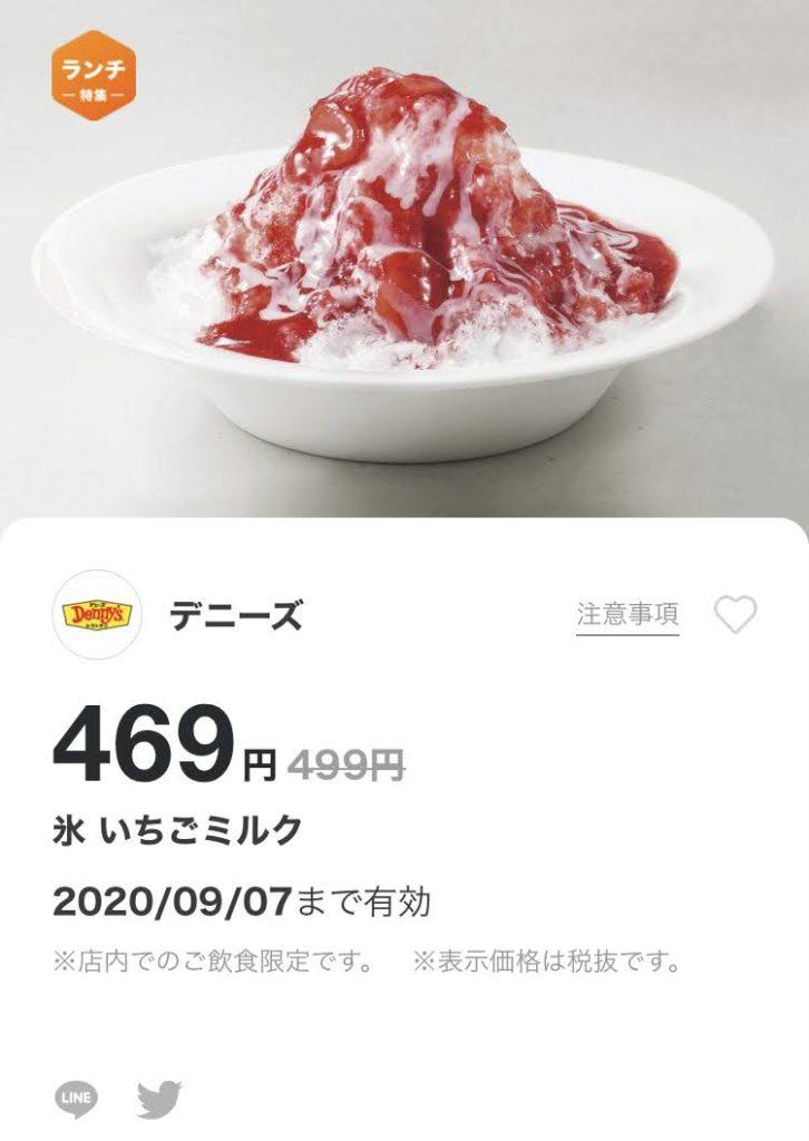 デニーズ氷いちごミルク30円引き