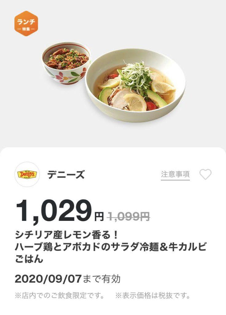 デニーズシチリア産レモン香るハーブ鶏とアボカドのサラダ冷麺&牛カルビごはん70円引き