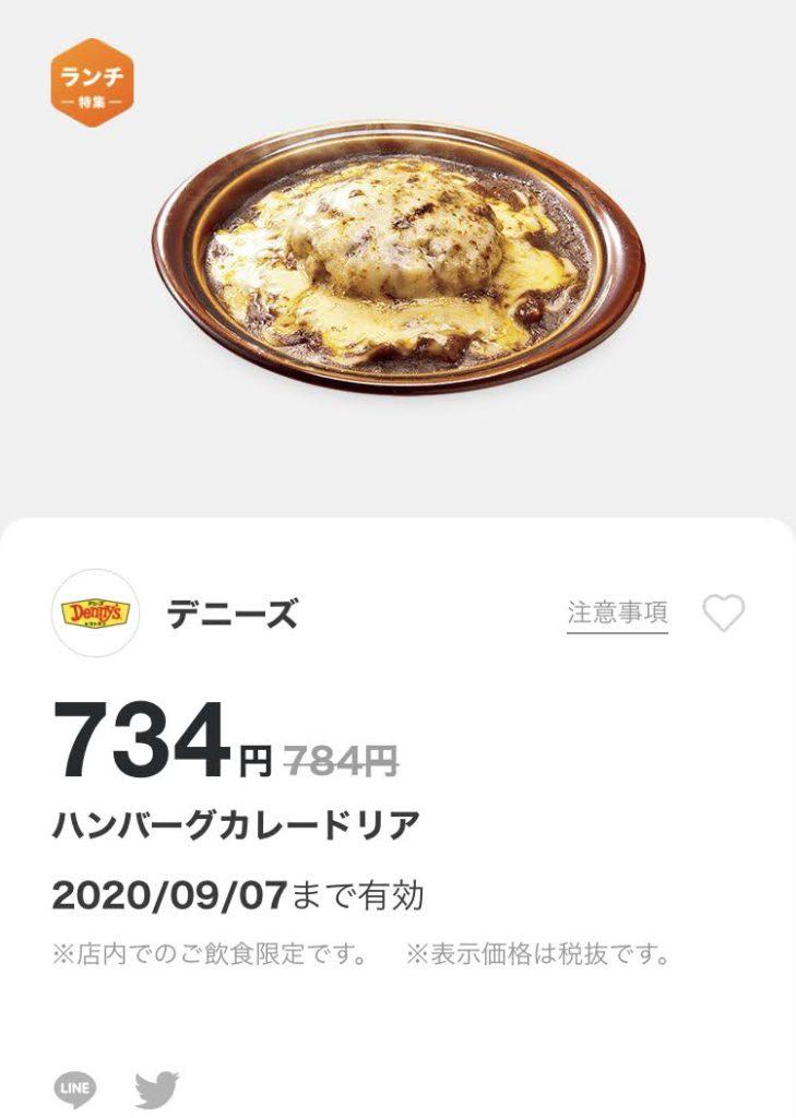 デニーズハンバーグカレードリア50円引き