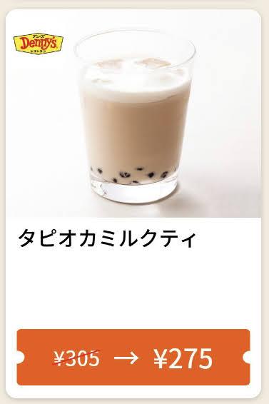 デニーズタピオカミルクティ30円引き