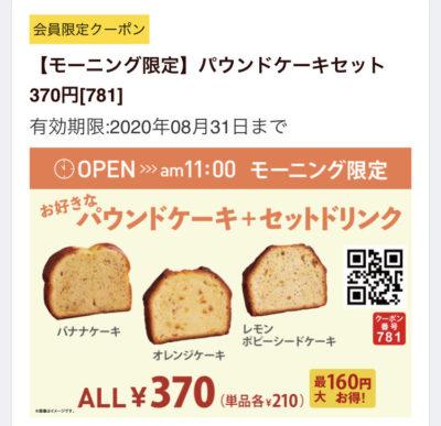 FRESHNESS BURGERモーニング限定パウンドケーキセット最大160円引き