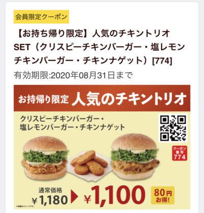 FRESHNESS BURGER人気のチキントリオセット80円引き