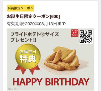 FRESHNESS BURGERお誕生日限定クーポン