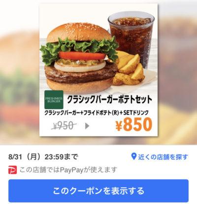 クラシックバーガーポテトセット100円引き