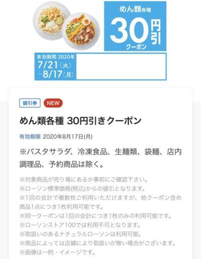 ローソンめん類各種30円引き