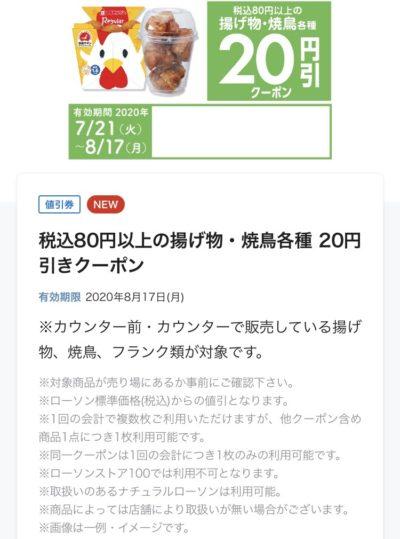 ローソン税込80円以上の揚げ物・焼き鳥各種20円引き