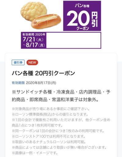 ローソンパン各種20円引き