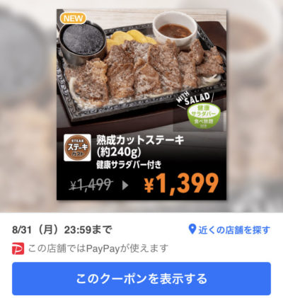 ステーキガスト熟成カットステーキ240g100円引き
