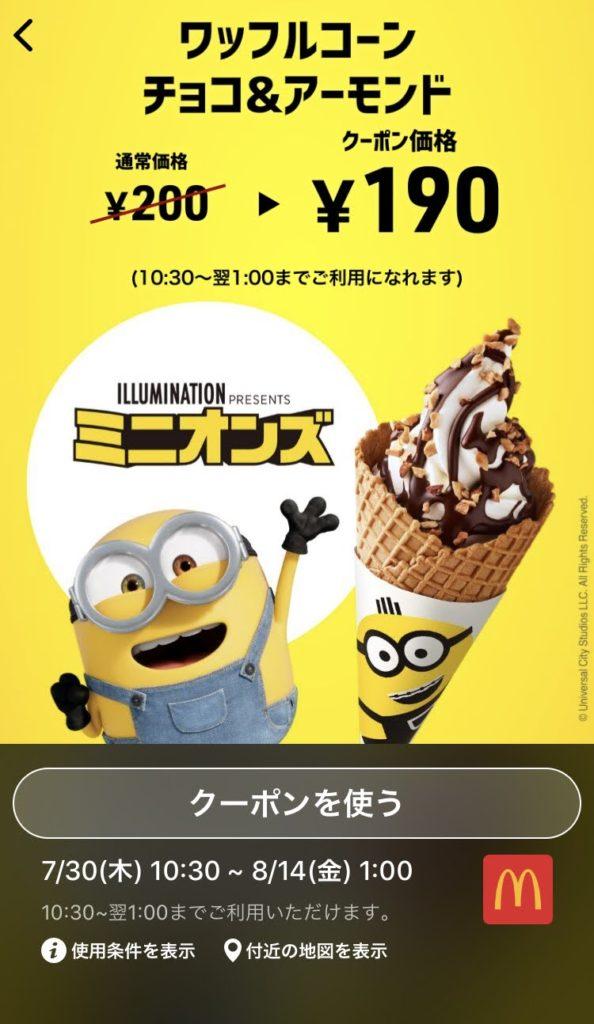 マクドナルドワッフルコーンチョコ&アーモンド10円引き