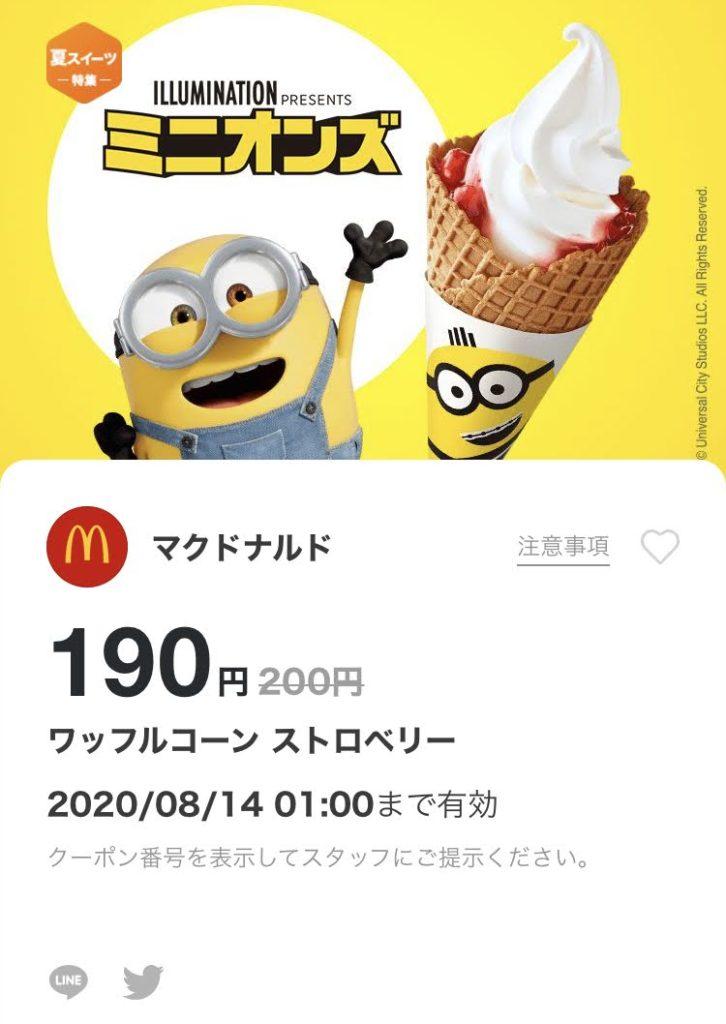 マクドナルドワッフルコーンストロベリー10円引き