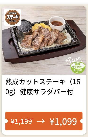 ステーキガスト熟成カットステーキ160g100円引き