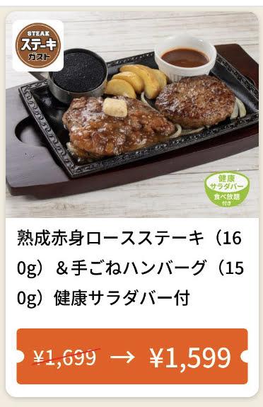 ステーキガスト熟成赤身ロースステーキ&手ごねハンバーグ100円引き