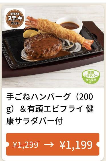 ステーキガスト手ごねハンバーグ&有頭海老フライ100円引き