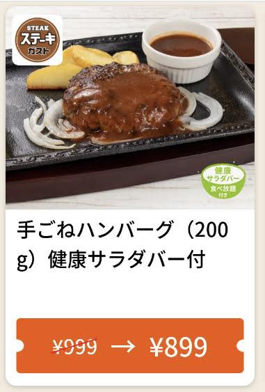 ステーキガスト手ごねハンバーグ200g100円引き
