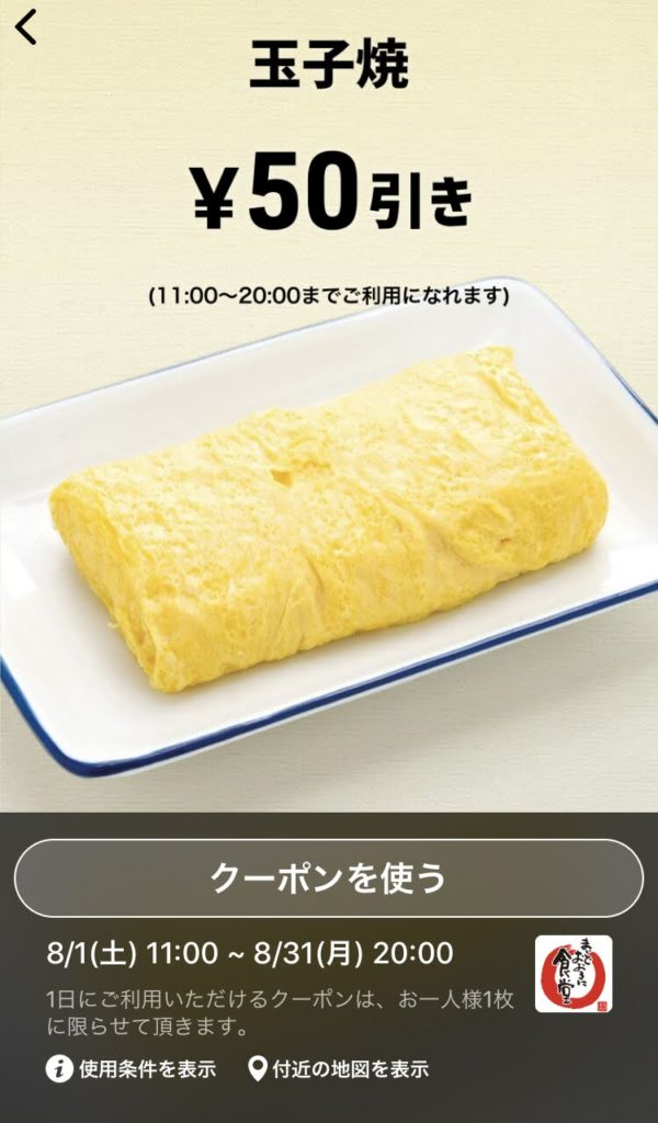 まいどおおきに食堂玉子焼き50円引き